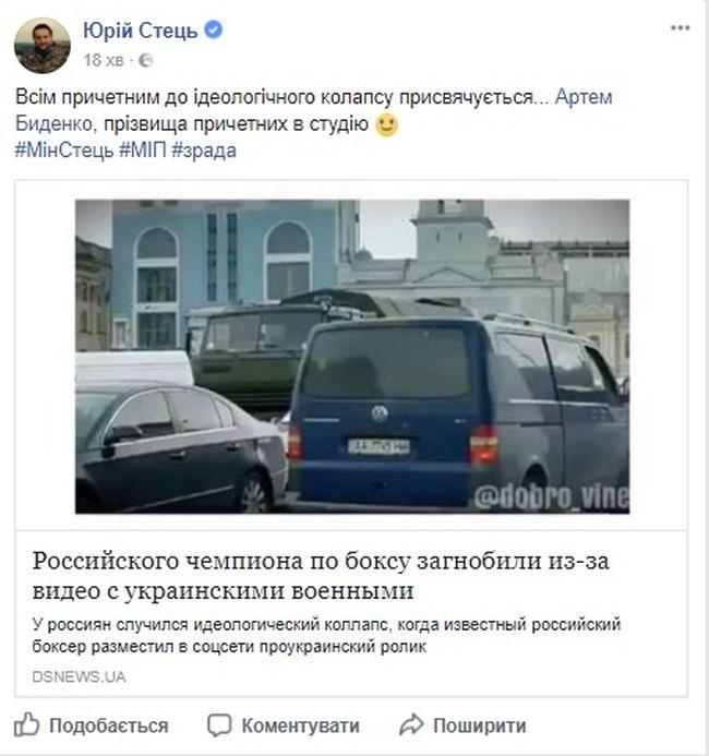 Боксера Ковалева признали предателем завидео с бойцами  ВСУ