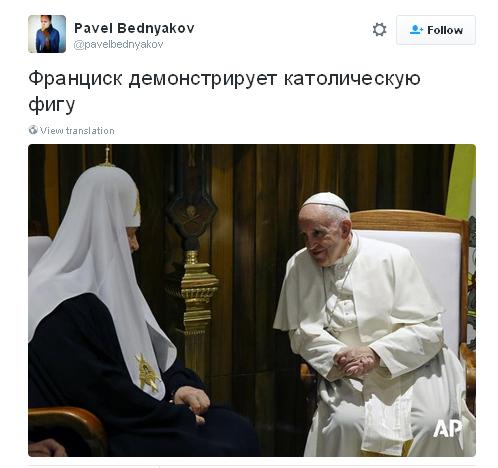 Папа римский Франциск ипатриарх Кирилл подписали декларацию