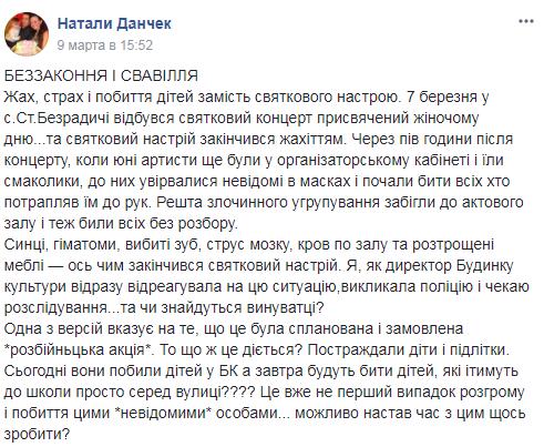 Под Киевом вДоме культуры люди вмасках избили детей