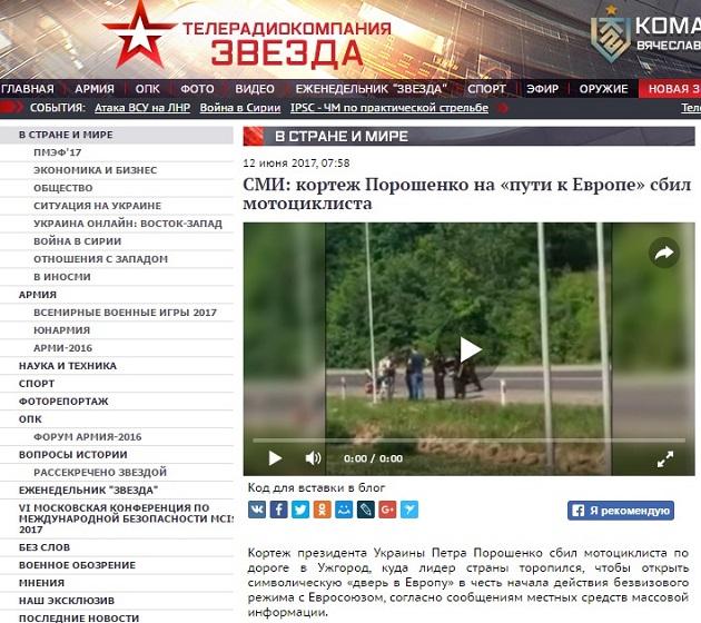 ЗМІ: Кортеж Порошенка збив мотоцикліста наЗакарпатті. Відео