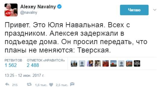 УМоскві затриманий опозиціонер Навальний
