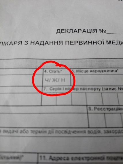 Третий пол: украинцев поразил  вопрос в декларации с врачом