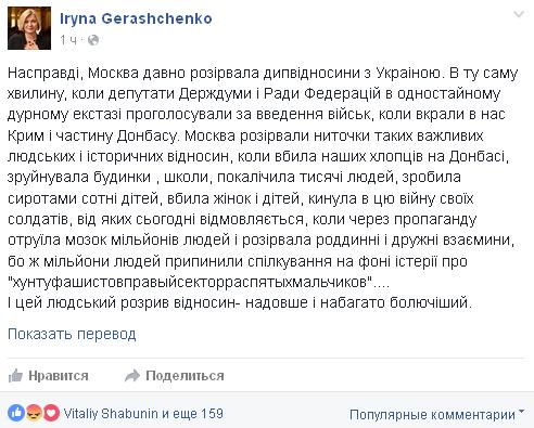 Геращенко: Москва давно разорвала дипотношения с государством Украина