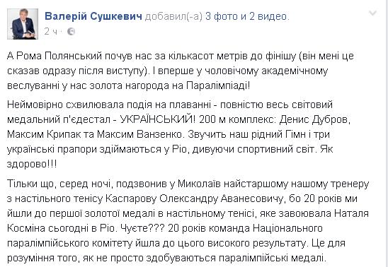 Украинский гребец наПаралимпиаде завоевал «золото» иустановил рекорд