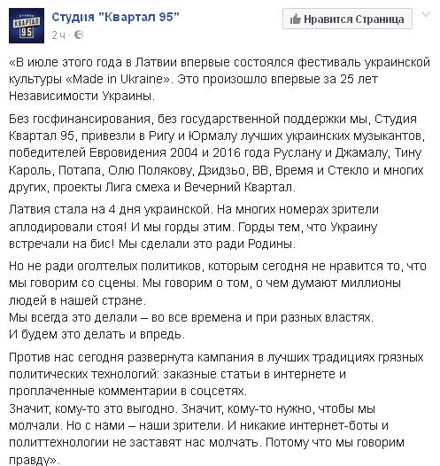 Скандал сЗеленским: артисты «Квартала 95» сделали объявление