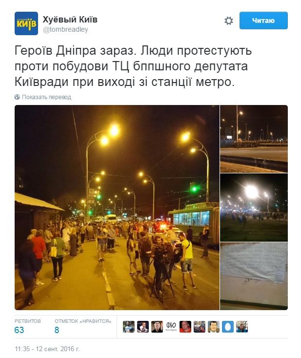 Скандальная стройка на«Героев Днепра»: киевляне готовы крадикальным мерам