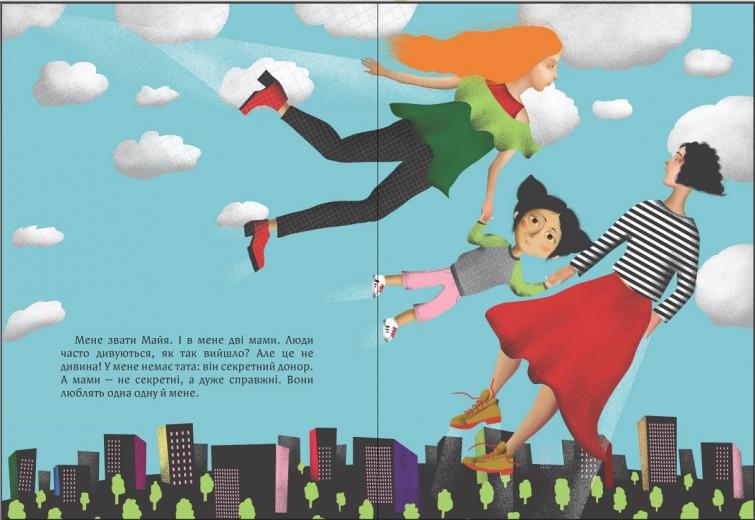 Українське видавництво заявляє про отримання погроз через дитячу книжку про різноманітність сімей