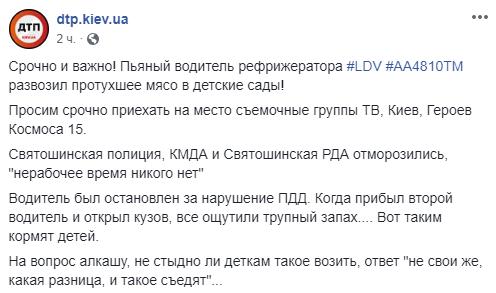 B Киеве остановили пьяного водителя рефрижератора который развозил протухшее мясо в детсады - фото 10