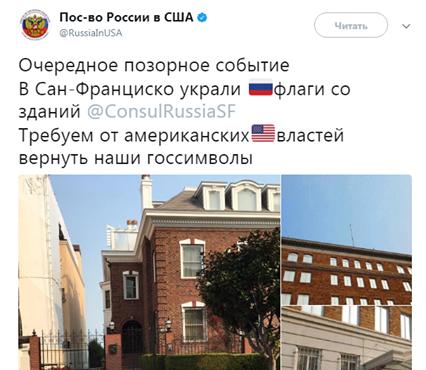РФзвинуватила США украдіжці своїх прапорів зконсульства уСан-Франциско