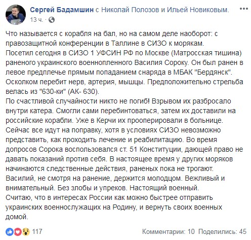 Как были ранены украинские моряки в Азовском море рассказал адвокат - фото 2