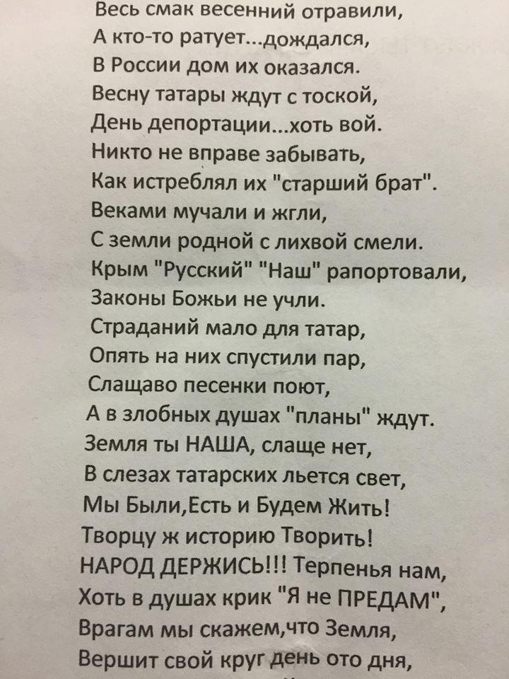 стихи крымских татар