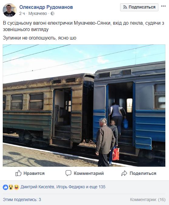 Вход в ад: журналист показал шокирующее фото украинской электрички