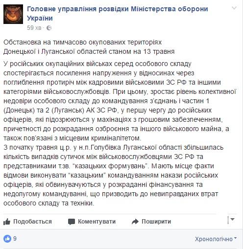ВЛНР участились стычки между военнослужащими РФиказаками— ГУР