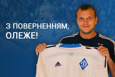 Гусев возвращается в«Динамо»