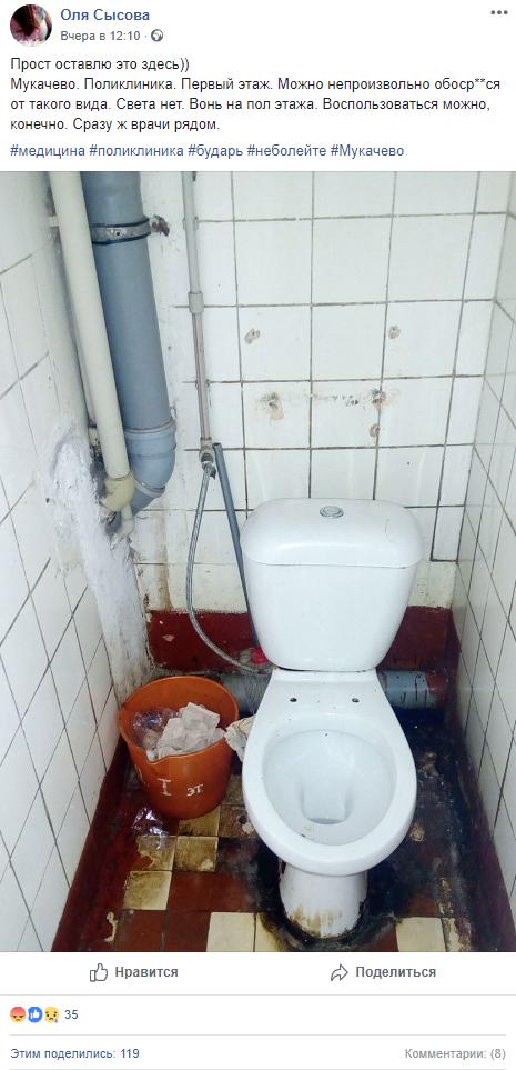 Соцсети шокированы фото из поликлиники в Мукачево
