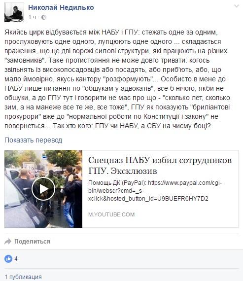 Спецназ государственного антикоррупционного бюро Украины избил служащих Генпрокуратуры— Пауки вбанке
