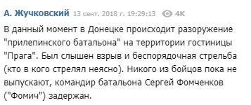В Донецке снова неспокойно - что происходит