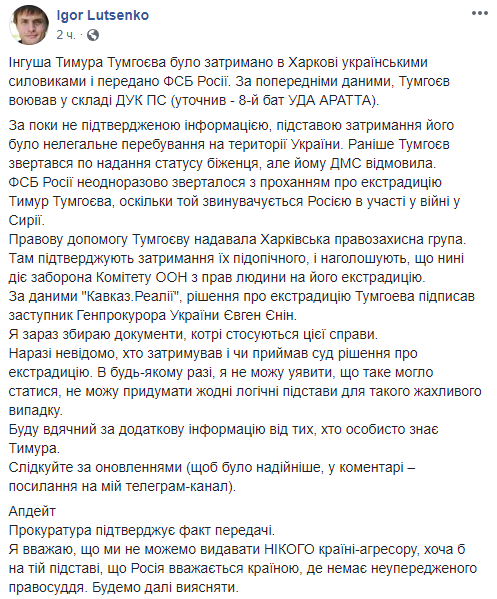 Киев выдал РФ Тимура Тумгоева, бойца, воевавшего за государство Украину