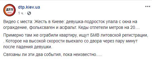 В Киеве трагически погибла девочка-подросток - фото 2