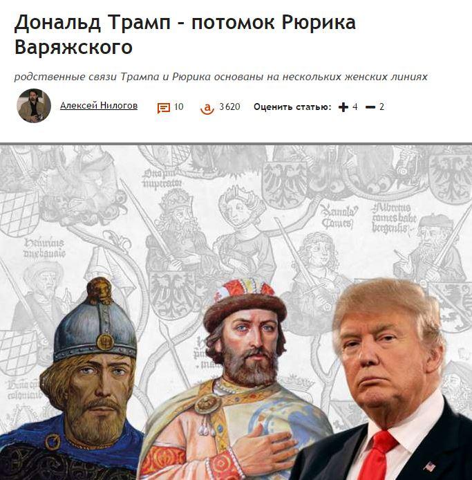 В Российской Федерации неожиданно отыскали уТрампа связь сКиевскими князьями