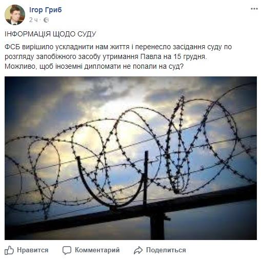 Беларусь «заморозила» проверку событий исчезновения украинца Гриба