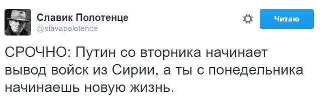 ассортимента Термолайн политологи о выводе российских войск из сирии мам