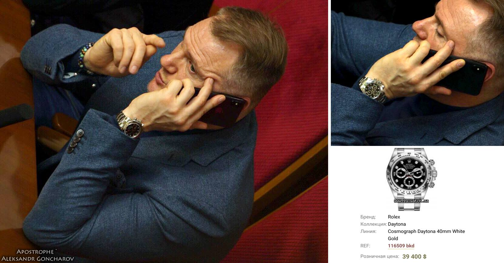 У нардепа помітили Rolex за $40 тисяч і iPhone X (ФОТО)