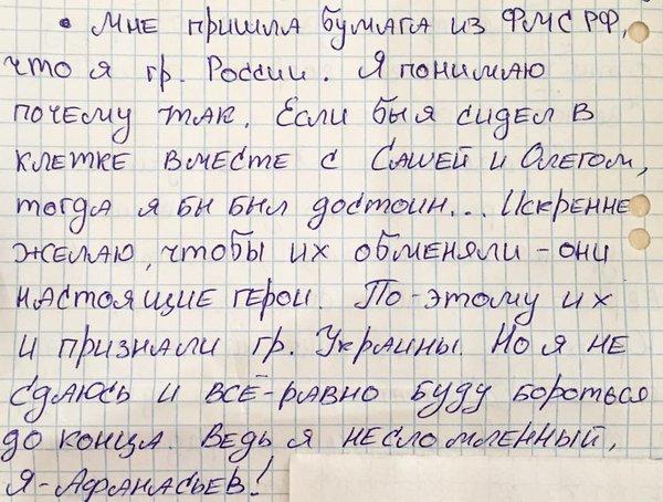 Крымчанина Афанасьева на Российской Федерации нехотят признавать гражданином государства Украины