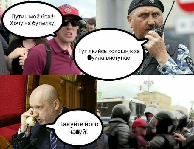 Турчинов дал команду: появился забавный фотоколлаж с задержанным в Москве сторонником Путина