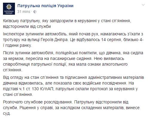ВКиеве сотрудница Департамента милиции попалась навождение внетрезвом состоянии