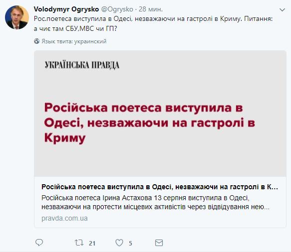 Російська поетеса, яка гастролювала вКриму, виступила вОдесі