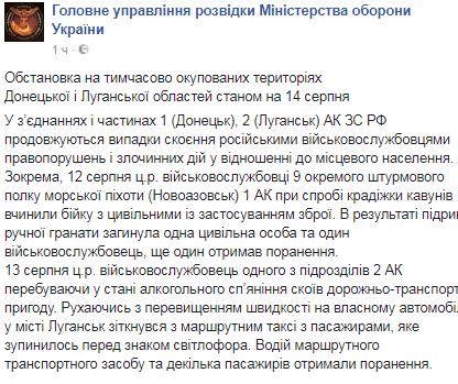 ВЛуганске нетрезвый боевик намашине врезался вмаршрутку,— агентура