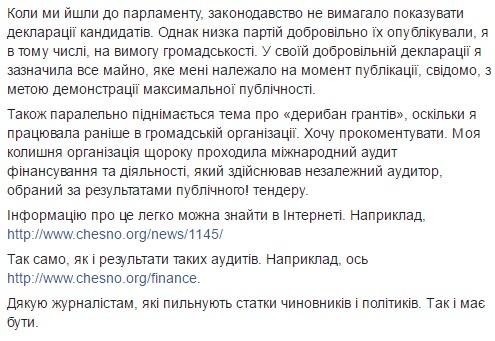«ЧЕСНО» просит Залищук пояснить отличие информации вдекларациях о закупке квартиры