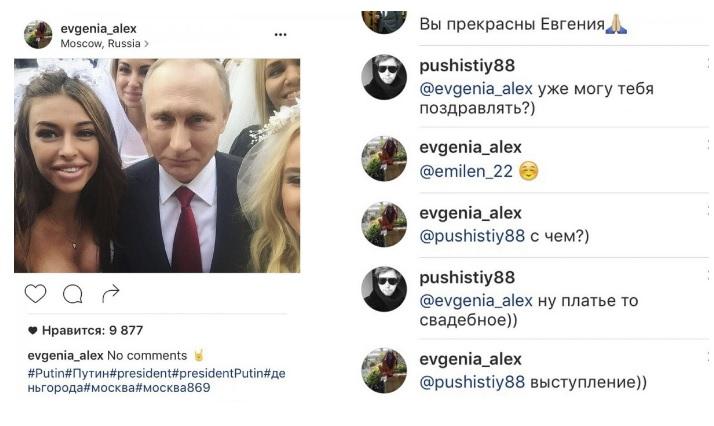 Подставными оказались невесты, скоторыми Путин фотографировался наКрасной площади
