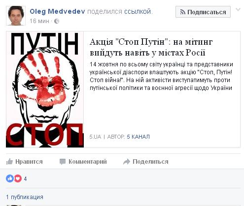 Акция «Стоп, Путин» прошла вЗапорожье
