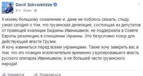 Саакашвили назвал позором позицию Грузии относительно санкций против РФ