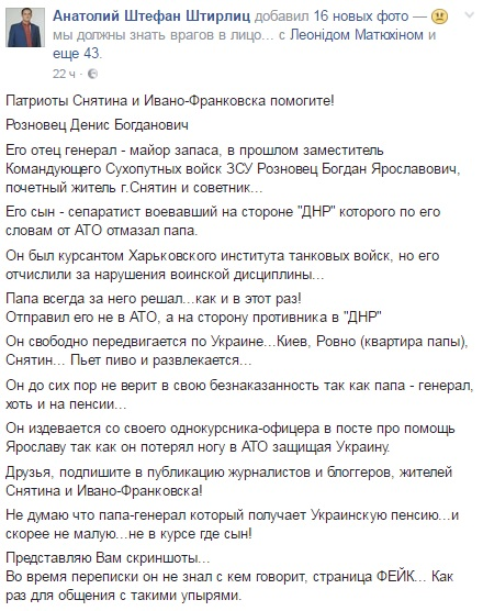 Военная зрада: в семье генерала ВСУ появился солдат ДНР