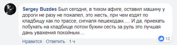 «Герои парковки» на кладбищах в поминальные дни разозлили киевлян