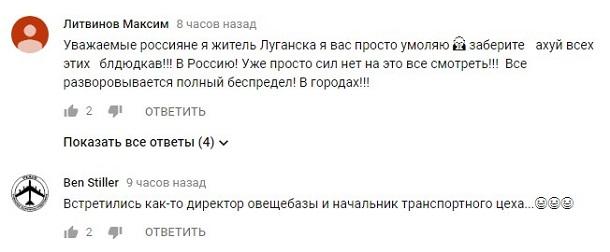 Заберите их в Россию: в сети жестко высмеяли видео с главарями ДНР-ЛНР