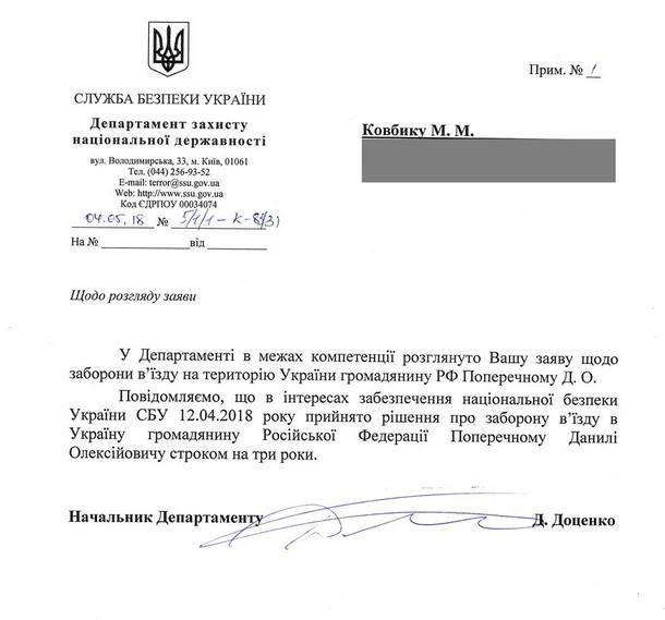 Российскому комику Поперечному запретили заезд в Украинское государство: стали известны детали