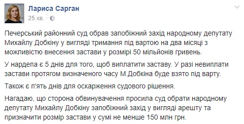 Добкіна арештували ззаставою 50 млн гривень