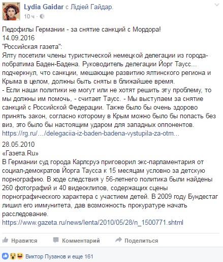Делегация изБаден-Бадена выступила заотмену санкций против Крыма