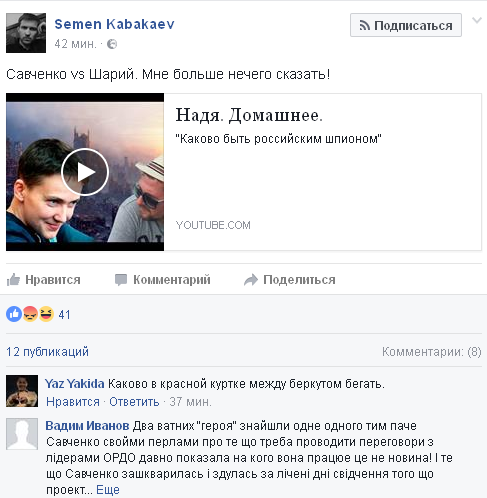 Савченко поведала Шарию, каково быть русским шпионом