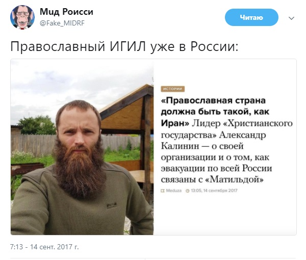 РПЦ предложила установить монополию наслово «православный»