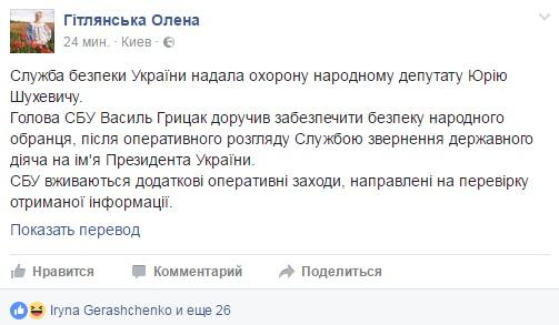 СБУ предоставила охрану народному депутату Шухевичу