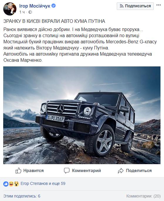 ВКиеве пьяный автомойщик угнал Mercedes ипротаранил авто насветофоре