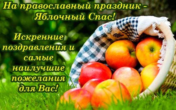 Яблочный Спас 2019. Поздравления, открытки и картинки | Деловой ... | 438x700