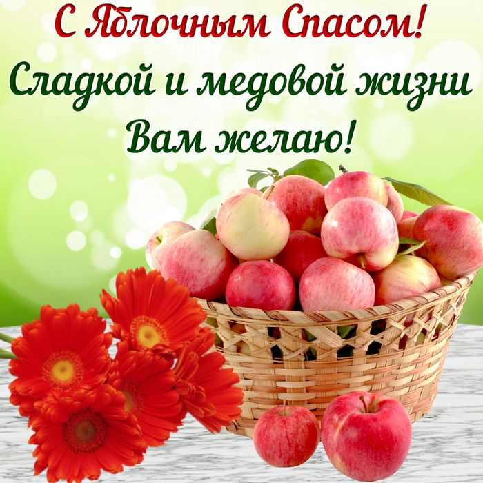 pozdravlenie-s-yablochnim-spasom-otkritki foto 15
