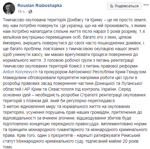 Офис Зеленского назвал шаги для возвращения Крыма и Донбасса