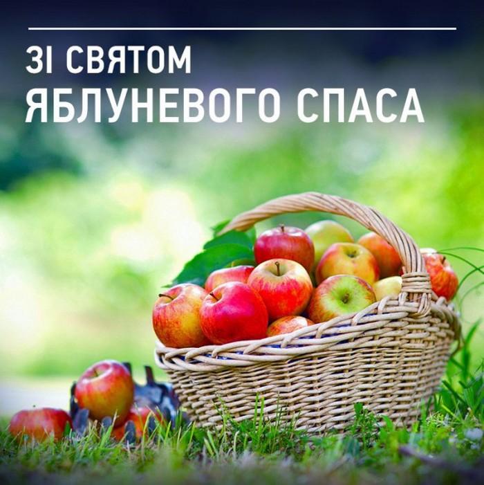Яблучний Спас - привітання, листівки, картинки на свято ...